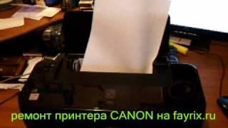 Замятие бумаги в принтере CANON PIXMA ip1800