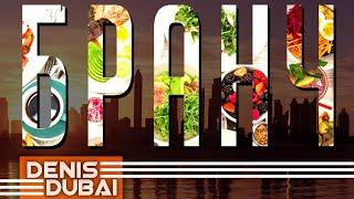 Дубай 2017: Что такое Бранч? Downtown Toko |  Влог