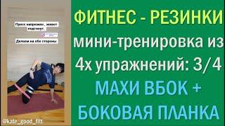 3 4 ФИТНЕС РЕЗИНКИ ТРЕНИМ МАХИ ПЛАНКА НАГРУЗКА ЕСТЬ СОПРОТИВЛЕНИЕ КОМПЛЕКС shorts Healbe