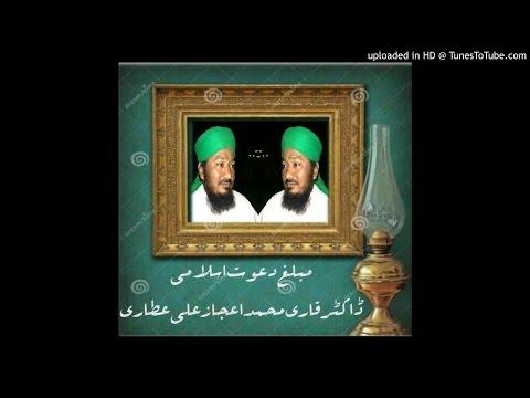 Qari Muhammad Aijaz Attari 03212016326 Mahe Ramzan Aaya back ground mp3 naat