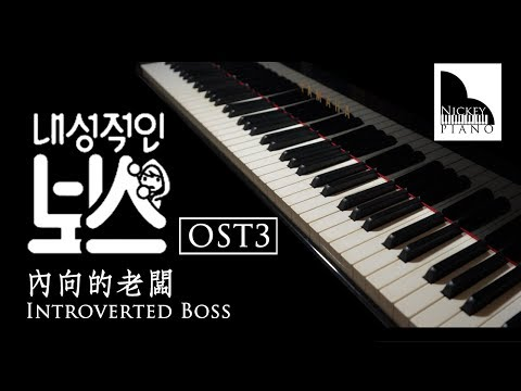 Introverted Boss OST 3|One More Step - Sandeul (B1A4) ► Sheet Music