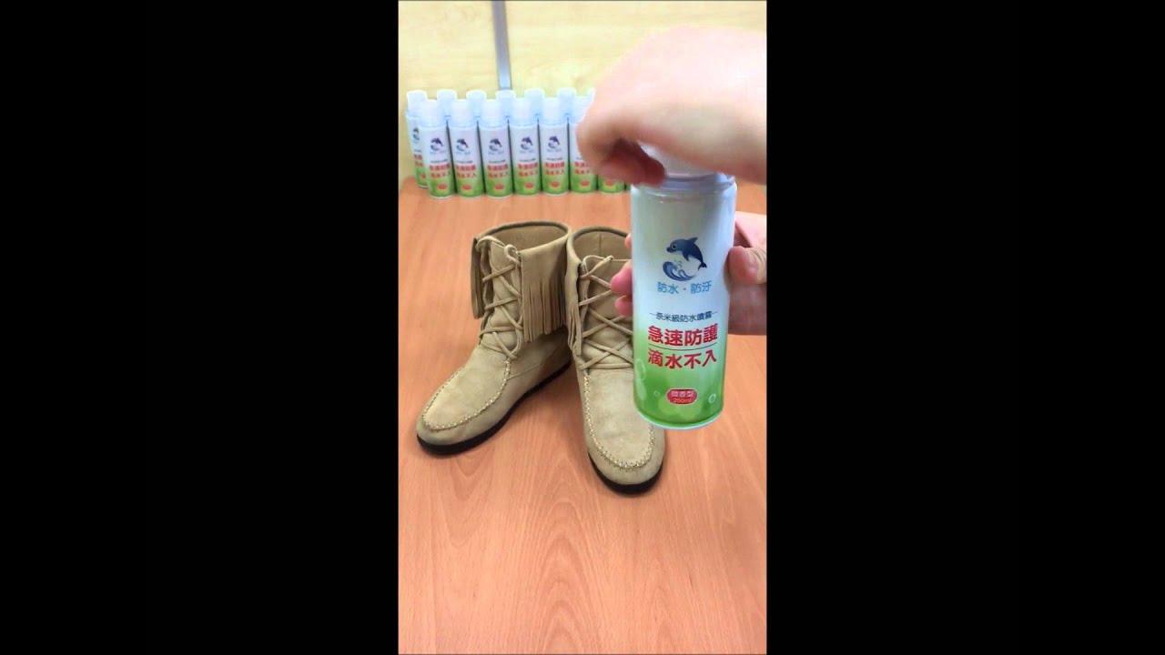防水噴霧 鞋包測試篇 - YouTube
