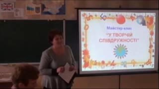 Майстер-клас вчителя початкових класів Колісник Вікторії Олександрівни