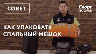 Как упаковать спальный мешок?(Все спальные мешки здесь: https://sport-marafon.ru/catalog/spalnye-meshki/ Как быстро и легко упаковать спальный мешок, рассказыв..., 2017-01-25T10:43:08.000Z)