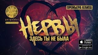 Женя Мильковский (ex. Нервы) - ЗТНБ (Здесь ты не была)