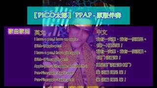 外文名稱PPAP(ペンパイナッポーアッポーペン) 歌曲時長00:45 發行時間...