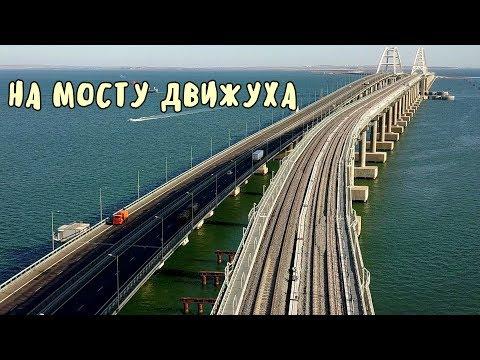 Крымский мост(17.09.2019) ДВА
