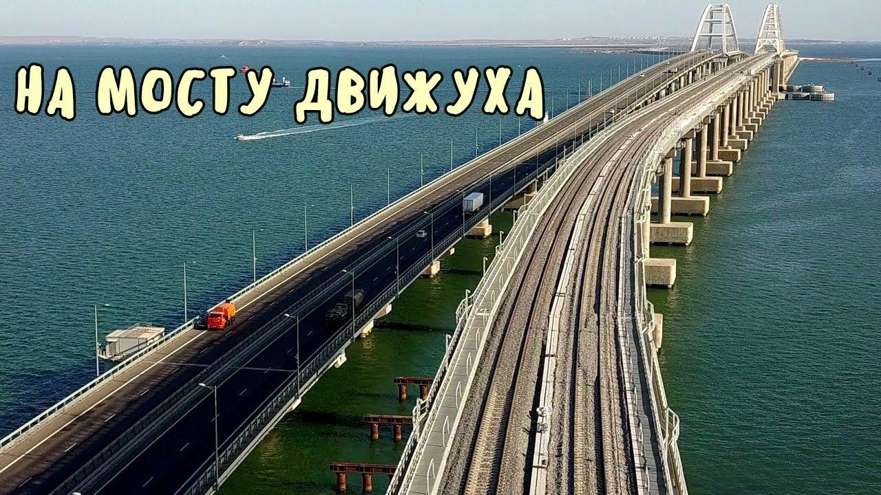 Крымский мост(17.09.2019) ДВА СОСТАВА на МОСТУ. На Ж/Д АРКЕ отсыпают щебень.КРАСЯТ АРКУ.