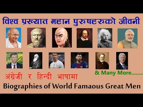 Biographies of Famous Great Men in the World II In English and Hindi Language - 2 Apps Reviews
