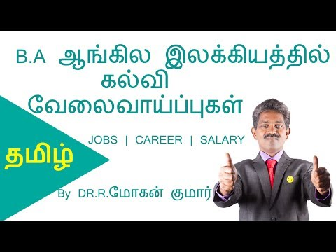 (Tamil)CAREERS IN B.A ENGLISH – MA,P.hD,Teacher,Job Opportunities,Salary Package