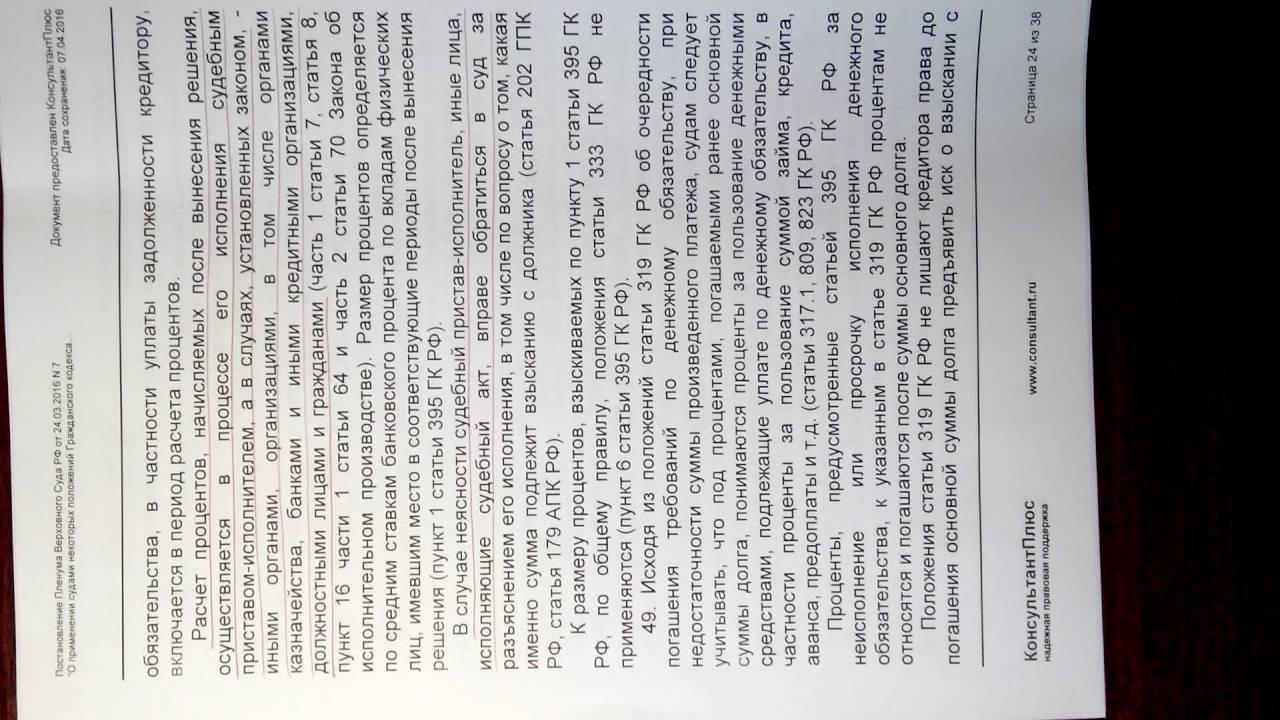 гражданский кодекс рф ст 395