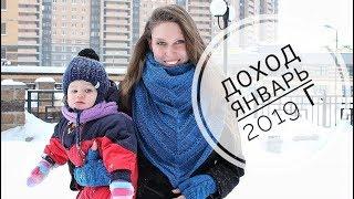видео: Доход на вязании за январь 2019 / Заработок на вязании /morkovka_knit_spb /