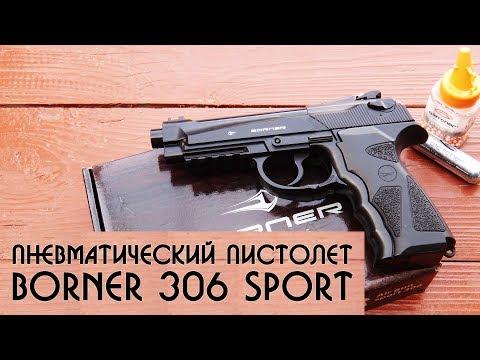 Пневматический пистолет Borner 306 Sport лучше пистолета Макарова мр 654к