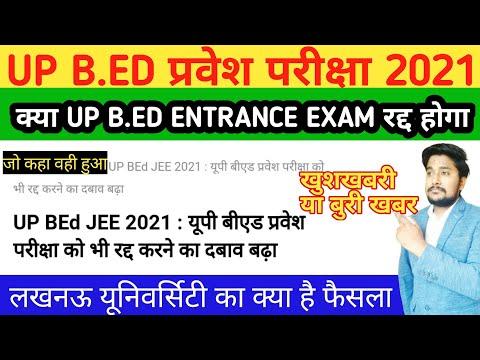Up B.ed Entrance Exam  Preparation 2021 L| Up B.ed Entrance Exam Date 2021 #upbedexamdate2021