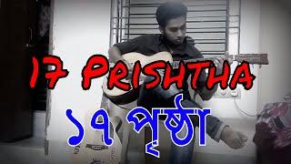 17 Prishtha - Ashes Covered by Asr Rifath