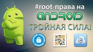 3 способа получения ROOT-прав на Android(Группа вконтакте: http://vk.com/letsplays_vgevery ♫ Музыка: SeaBlue - Aurora Down, AGAiN - Sinister Sky » https://www.youtube.com/watch?v=HfP1bn9jRFc ..., 2015-02-26T14:25:40.000Z)