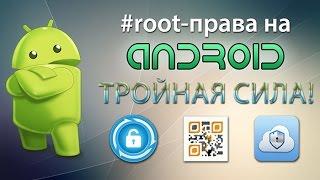видео Что такое root на Андроид