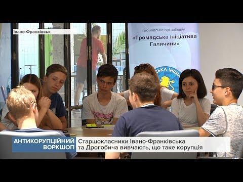 Канал 402: Старшокласники Івано-Франківська та Дрогобича вивчають, що таке корупція та як із нею боротися