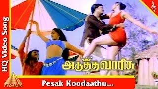 Pesakudathu TamilSong | Adutha varisu Movie Songs | Rajinikanth | பேசக்கூடாது | Ilayaraja tamil hits
