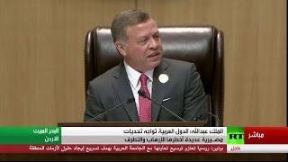 الرئيس الأردني عبد الله الثاني يلقي كلمته في القمة العربية