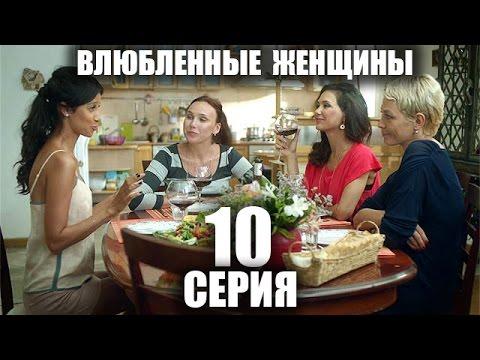 Влюбленные женщины (Сериал 2015) смотреть онлайн бесплатно