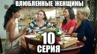 Влюблённые женщины 10 серия