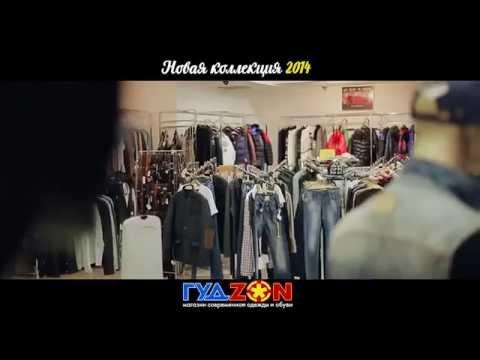 Магазин джинсов и одежды Ярославль