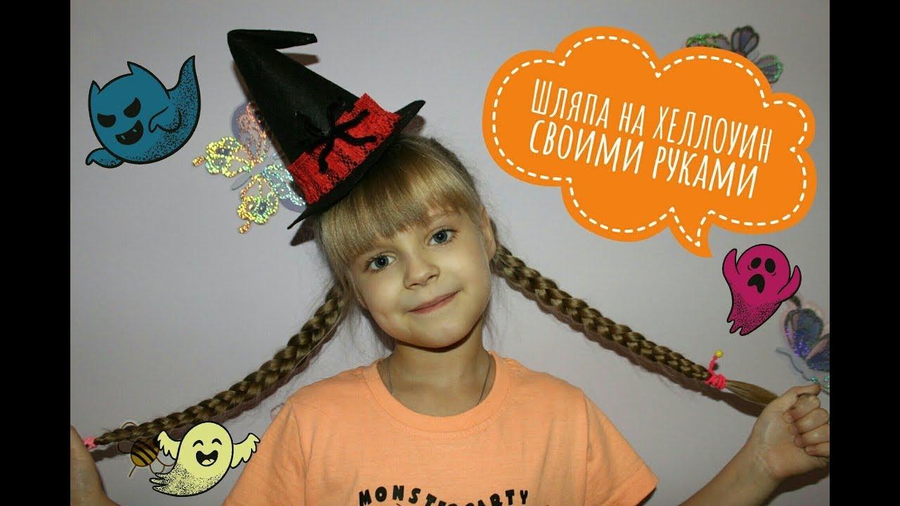 Как сделать колпак для хэллоуина фото 651