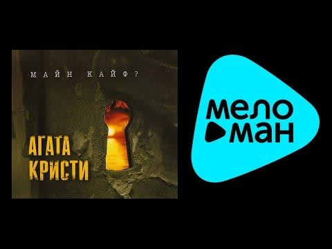 Агата Кристи -  Майн кайф