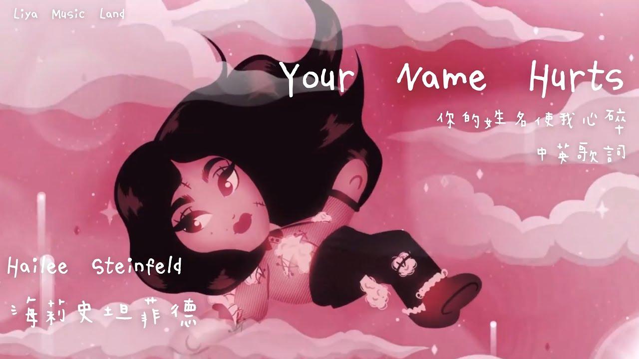 Your name hurts 你的姓名使我心碎 - Hailee Steinfeld 海莉史坦菲德 Begin Again 曼哈頓戀習曲電影剪輯 中英歌詞 中文 ...