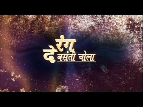 Rang De Basanti Chola [ BHOJPURI FULL MOVIE ]Feat Lal Yadav & Anaar Gupta