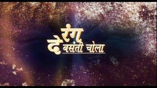 rang-de-basanti-chola-bhojpuri-full-movie-feat-dinesh-lal-yadav-anaar-gupta