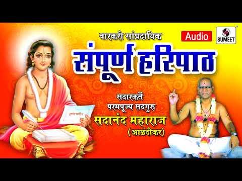 Sampoorna Haripaath - Shri Sadanand Maharaj Alandikar - Sumeet Music