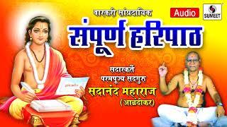 Sampoorna Haripaath Shri Sadanand Maharaj Alandikar Sumeet Music