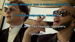 [Караоке] Тимати feat. Григорий Лепс - Лондон