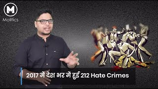 Be the part of Hate Politics or get victimized | Hate Crimes in India | Crime against Dalit & Muslim
