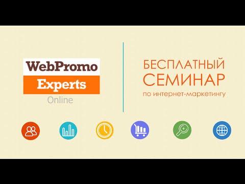бесплатные семинары реклама