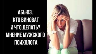 Тодоренко Абьюзивные отношения Мнение мужского психолога Главный совет для женщин и мужчин