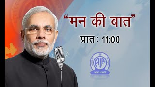 PM Narendra Modi's Radio Interaction with the Nation on 'Mann Ki Baat' (14th December)