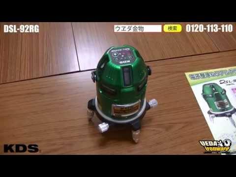 ムラテックKDS DSL-92RGリアルグリーンレーザー【ウエダ金物】