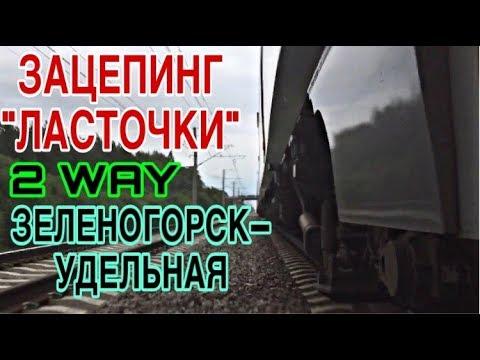 ЗАЦЕПИНГ ЛАСТОЧКИ•ЗЕЛЕНОГОРСК-УДЕЛЬНАЯ•2 WAY!