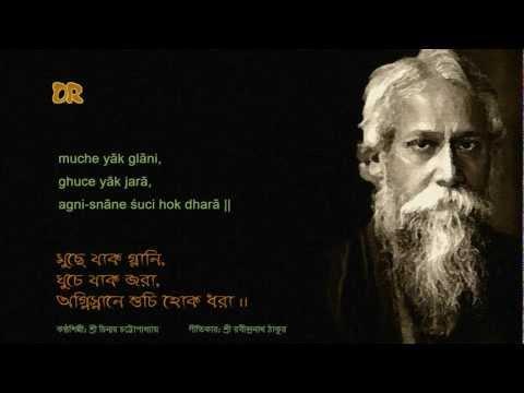 'Eso He Baishakh' a Rabindrasangeet