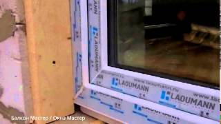 Монтаж окна в проем из пеноблоков(, 2015-03-18T21:26:14.000Z)
