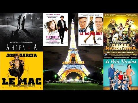 Смотрите лучшие французские комедии в режиме онлайн