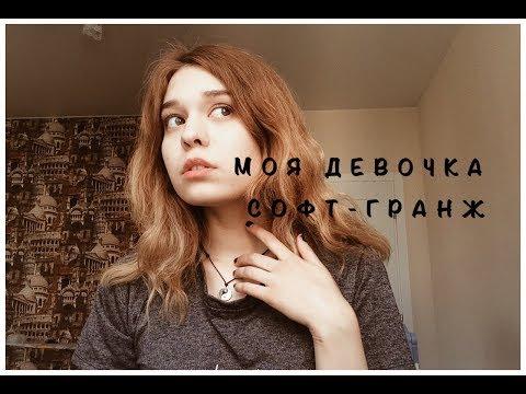 Смотреть клип pyrokinesis - моя девочка софт-гранж || cover by stoptime онлайн бесплатно в качестве