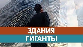 видео ТОП 10 САМЫЕ ВЫСОКИЕ ЗДАНИЯ В МИРЕ