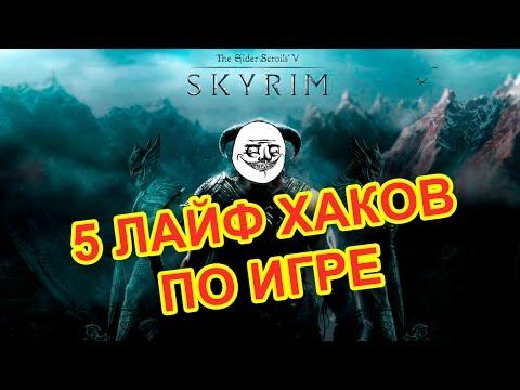 Skyrim -  5 лайф хаков для игры (бонус МЕГА ПУШКА)