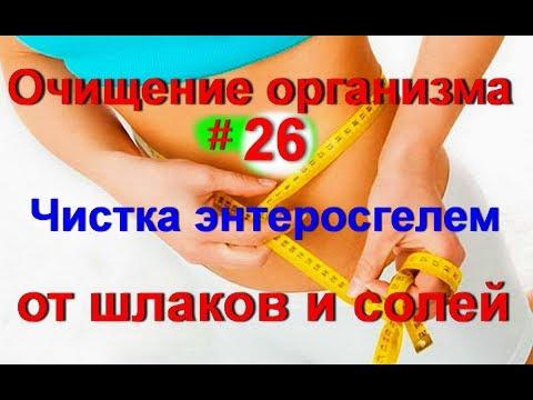 Очищение организма от шлаков и токсинов. Оздоровление и омоложение - энтеросгель - № 26