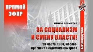 Смотреть видео Срочно! За социализм и смену власти! Москва. 23.03.19 онлайн