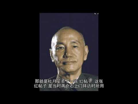 杜月笙为何不去台湾? 杜月笙长孙: 爷爷丢了一样重要的东西